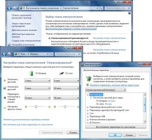 Изменяем параметры электропитания в Windows 7 и Windows 8